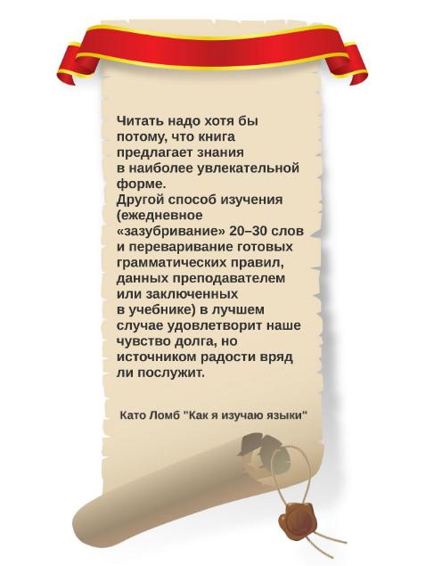 Книги для чтения на английском. Като Ломб о чтении