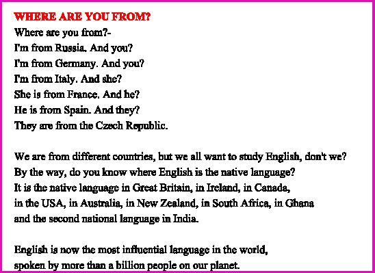 Тексты на английском языке для начинающих Where are you from
