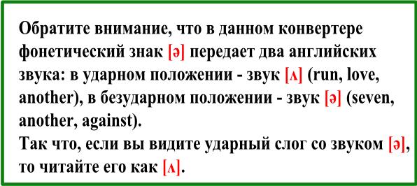 английская транскрипция онлайн - конвертер