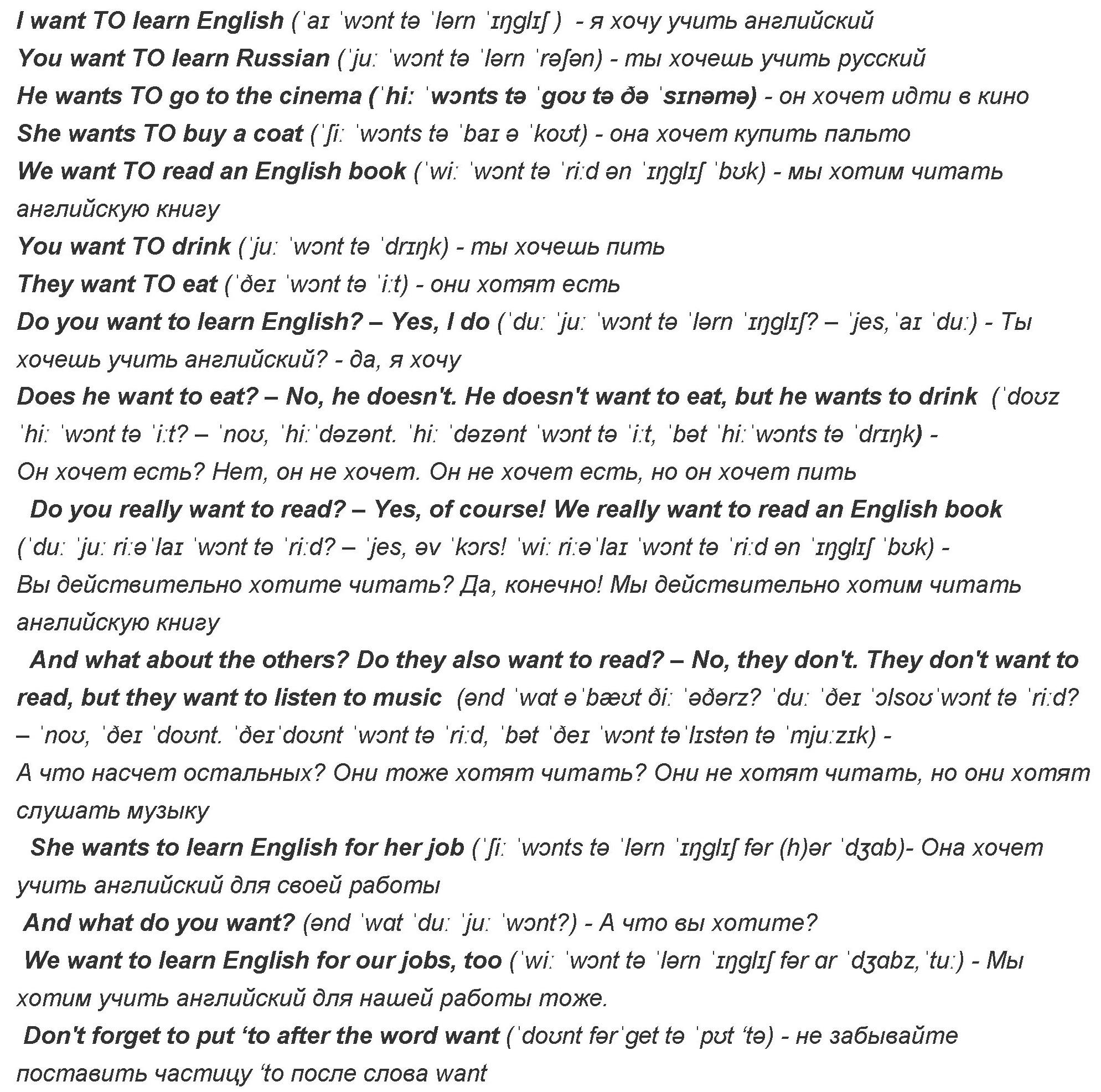 Английская транскрипция - моделино