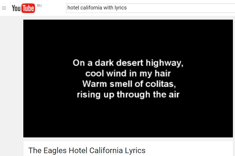 Учить английский по песням - lyrics