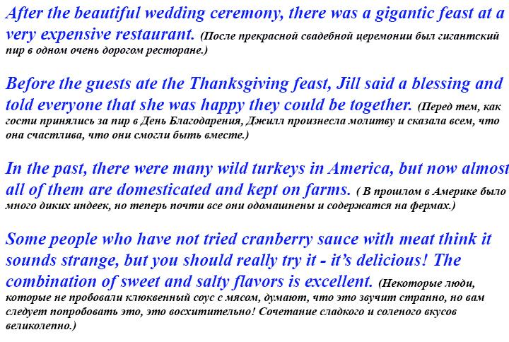Названия блюд на День Благодарения