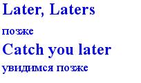 Пока по-английски -Catch you later