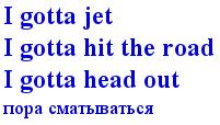 Пока по-английски -I gotta jet
