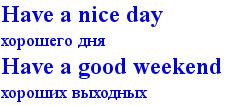 Пока по-английски -Have a nice day