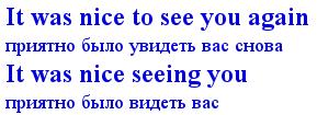 Пока по-английски - It was nice to see you again