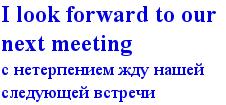Пока по-английски -next meeting
