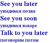 Пока по-английски - see you later