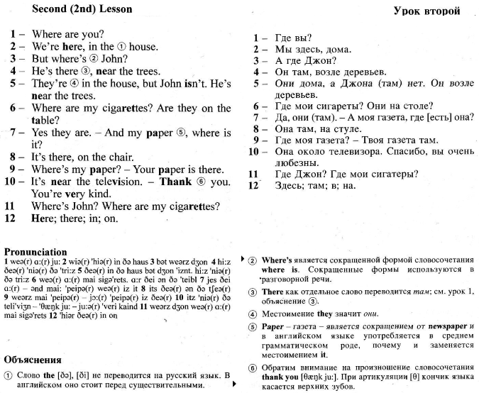 Assimil страница урока английского