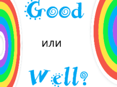 Good или Well