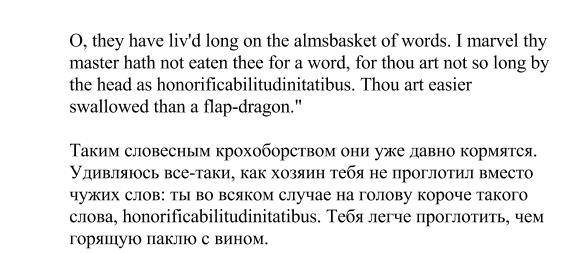 Викторина, Шекспир, honorificabilitudinitatibus