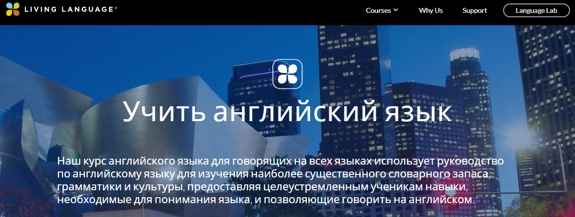 Использование приложений для изучения английского языка - Living Language
