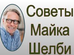 Учить английские слова - Советы Майка Шелби