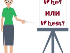 whom или who