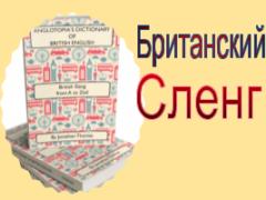 Британский сленг Словарь сленга