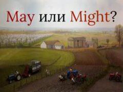 may и might