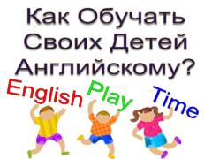 Как обучать своих детей английскому