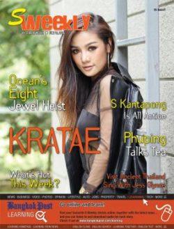 Журналы на английском для изучения языка - S-Weekly